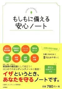 楽天ブックス: もしもに備える安心ノート - エンディング研究会 - 9784522432495 : 本