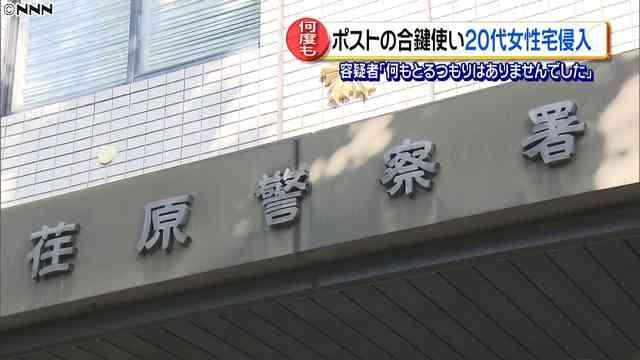 NTTコム社員がポストの合鍵で女性宅侵入 女性が目を覚まし逃走 - ライブドアニュース