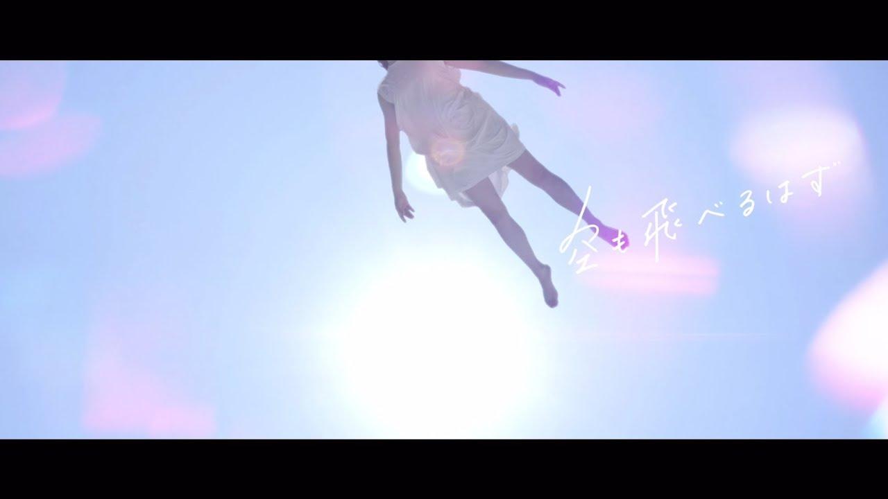 ねごと - 空も飛べるはず [Official Music Video] -Short Ver.- - YouTube