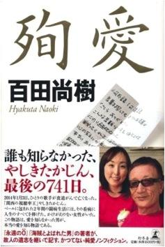 博士が生放送中に番組を降板した「真」の理由 『水道橋博士×町山智浩 がメッタ斬りトーク』(3)