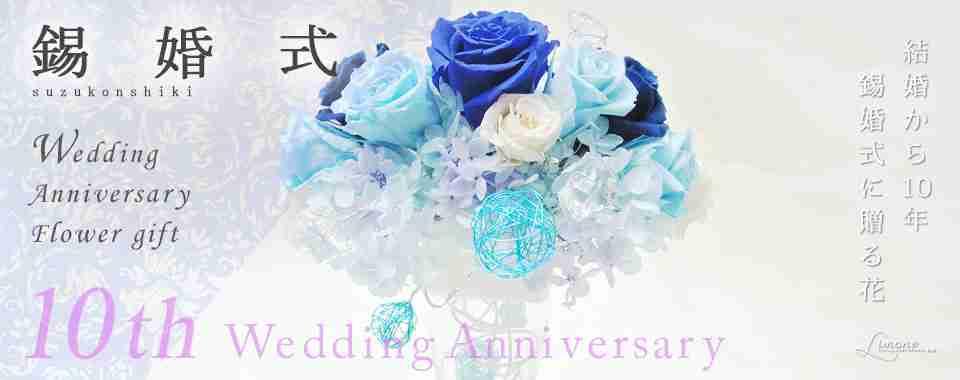 結婚10周年、何かお祝いしましたか?