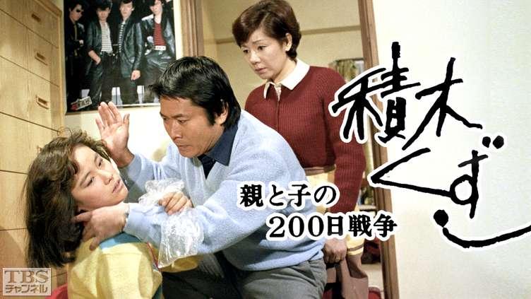 積木くずし−親と子の200日戦争−(HDリマスター版)|ドラマ・時代劇|TBS CS[TBSチャンネル]