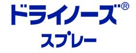ドライノーズスプレー|日本臓器製薬
