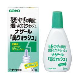 ナザール鼻ウォッシュ|佐藤製薬株式会社