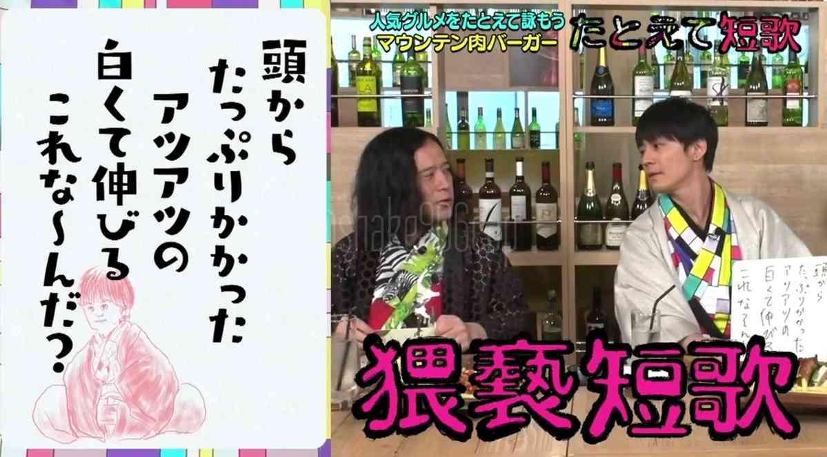 関ジャニ∞・渋谷すばる、新たな才能?下ネタ炸裂で「わいせつ短歌」と評される
