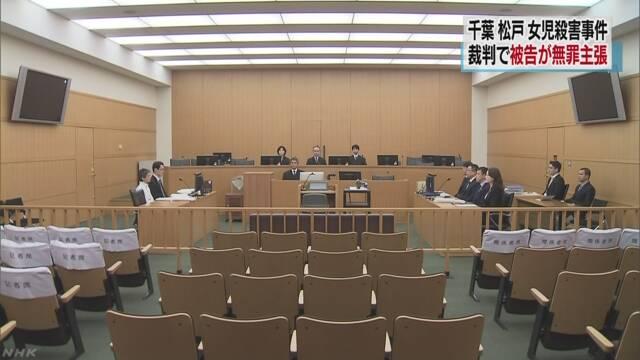 千葉 女児殺害事件 被告の保護者会元会長 無罪主張 | NHKニュース