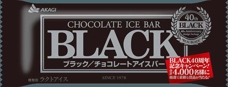 BLACK(棒)|商品情報|赤城乳業株式会社