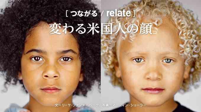 [つながる/RELATE]変わる米国人の顔   ナショナルジオグラフィック日本版サイト
