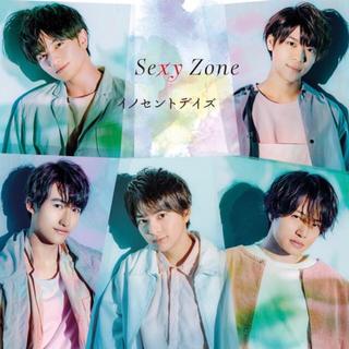 Sexy  Zone (アイドル) が好きな人!!