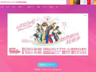 AKB48『世界選抜総選挙』、オークションサイトの投票券が大暴落!?