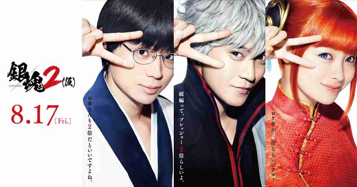 映画『銀魂2(仮)』オフィシャルサイト
