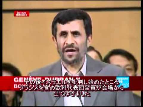 イラン大統領が真実を語る時 人種差別防止会議演説 - YouTube