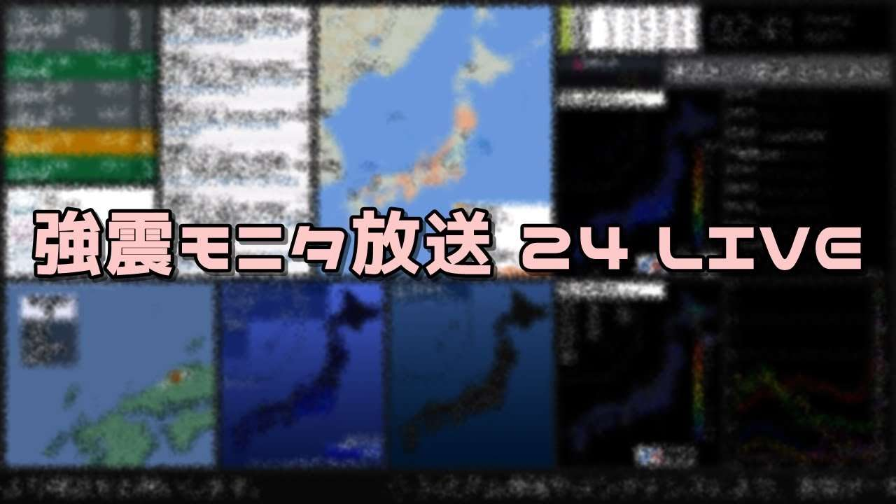 【地震・災害】強震モニタ マルチウィンドウ  ライブ - YouTube