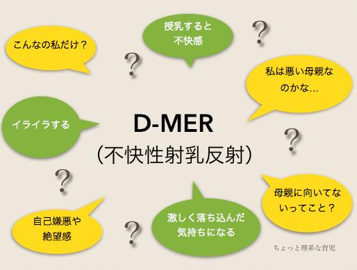 授乳すると嫌な気持ちになる|D-MERの原因と対処法