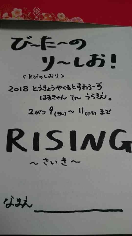 たたきおこされた。。。 | つば九郎オフィシャルブログ「つば九郎ひと言日記」Powered by Ameba