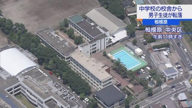 中学3年の男子生徒 校舎の4階から転落 相模原 | NHKニュース