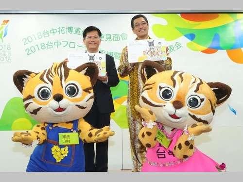 ピコ太郎さん、台中花博版PPAPを披露  宣伝大使に就任/台湾 | 社会 | 中央社フォーカス台湾