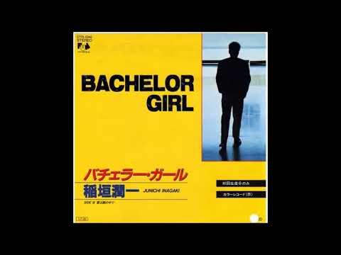 バチェラー・ガール # 稲垣潤一(CD音源) - YouTube