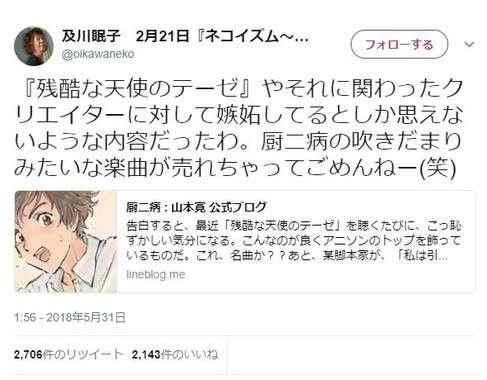 山本寛氏、今度は「残酷な天使のテーゼ」作詞の及川眠子氏にかみつき「応酬」で大騒ぎ