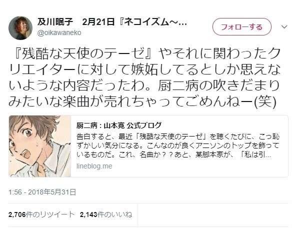 山本寛氏、今度は「残テ」作詞の及川眠子氏にかみつき 「応酬」で大騒ぎ : J-CASTニュース