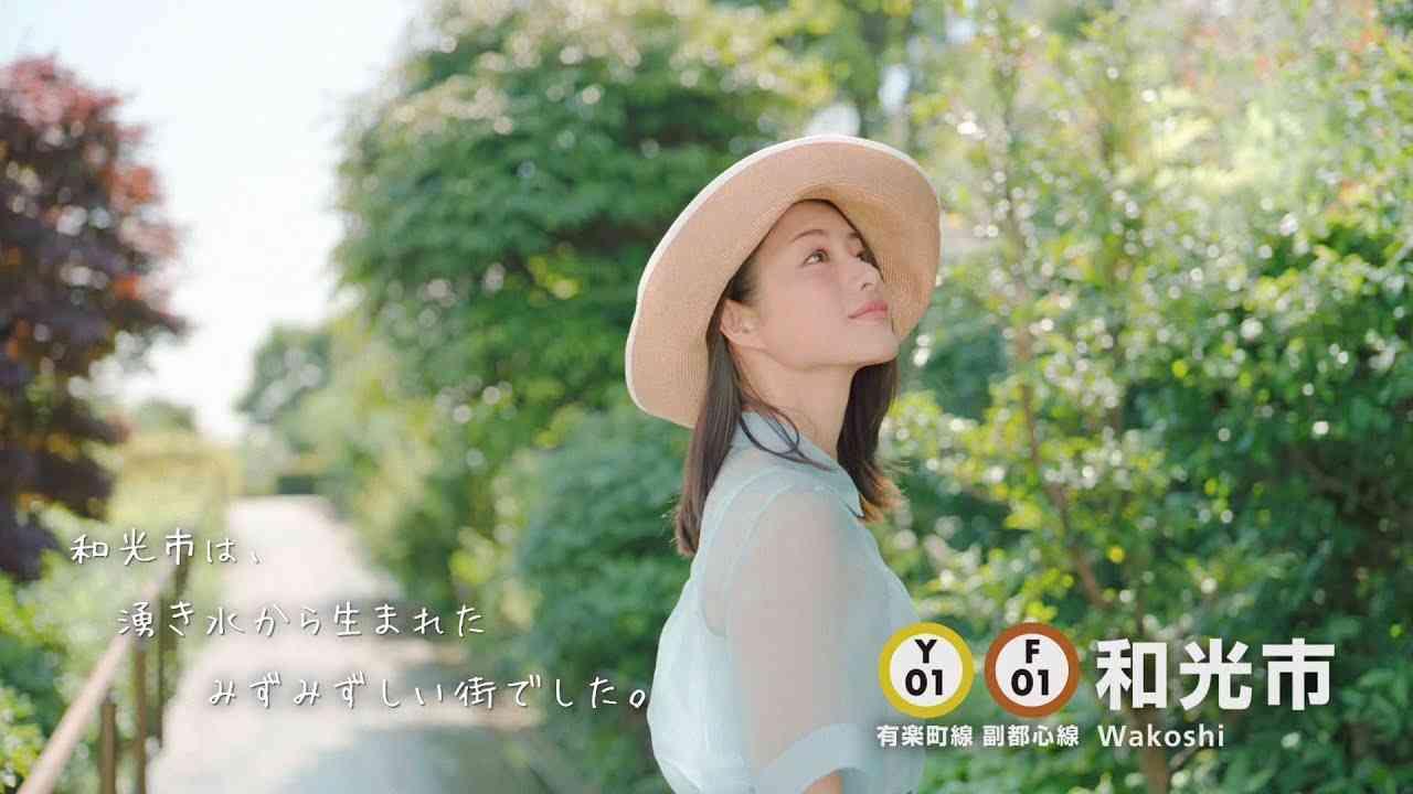 東京メトロ【CM】Find my Tokyo.「和光市_みずみずしい街」篇(60秒) - YouTube