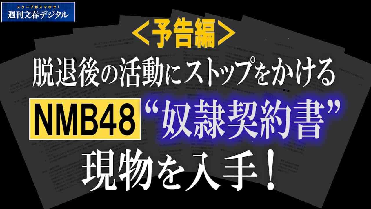 "【動画】NMB48""奴隷契約書""入手!《予告編》   文春オンライン"