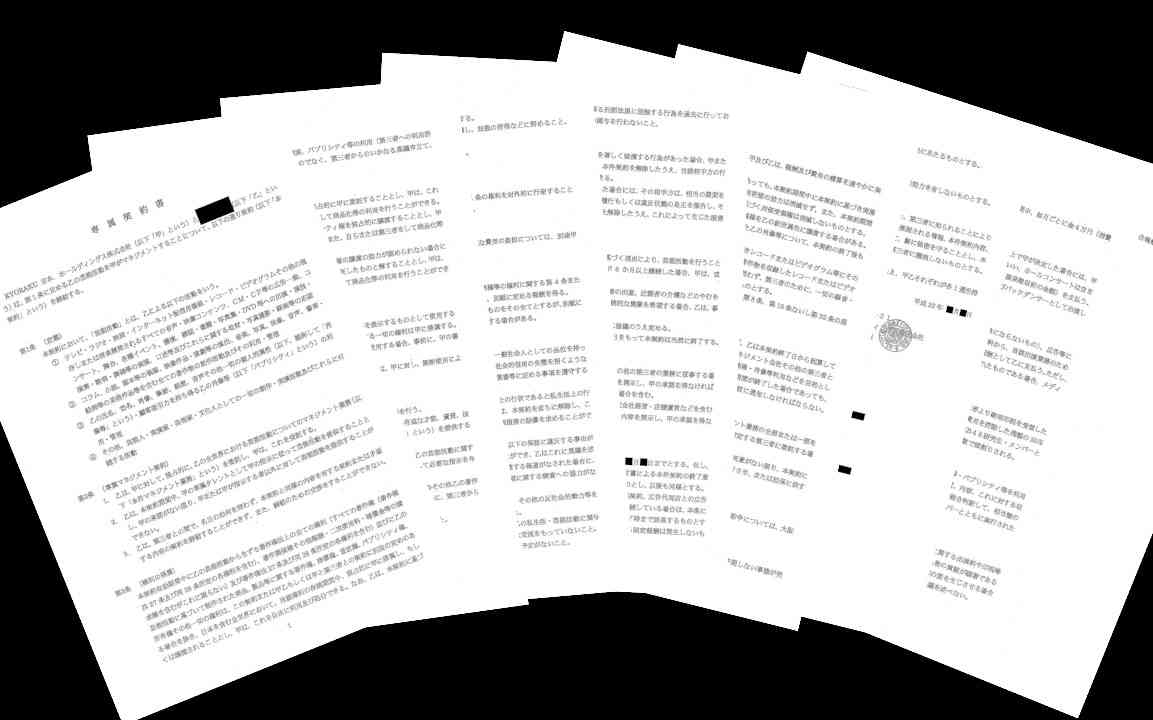 """グループ脱退後の活動を禁止するNMB48""""奴隷契約書""""を入手   文春オンライン"""