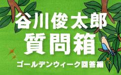 ほぼ日刊イトイ新聞 谷川俊太郎質問箱
