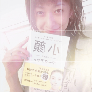 山田優、「もう十分に小顔なのに…」今さら小顔を目指すも総ツッコミ(1ページ目) - デイリーニュースオンライン