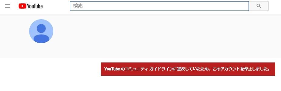 全文表示 | 政治系YouTubeチャンネル凍結が相次ぐ 原因はなんJ民の「祭り」? : J-CASTニュース