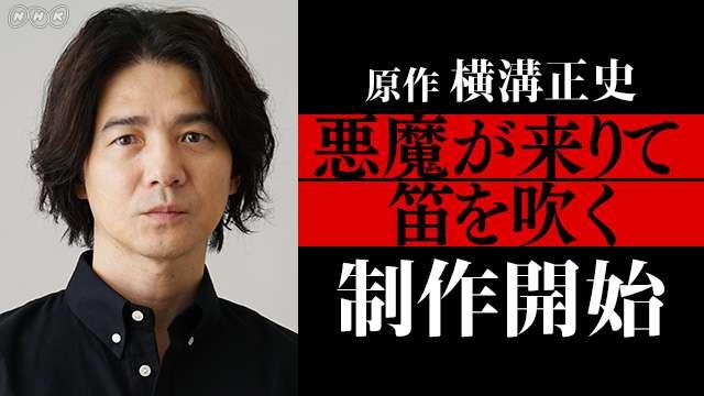 吉岡秀隆演じる金田一耕助が事件に挑む! スーパープレミアム「悪魔が来りて笛を吹く」 |NHK_PR|NHKオンライン