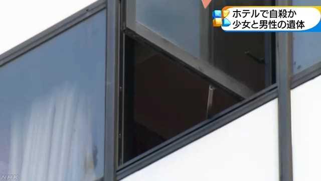 大阪のホテルで少女と男性自殺か|NHK 関西のニュース