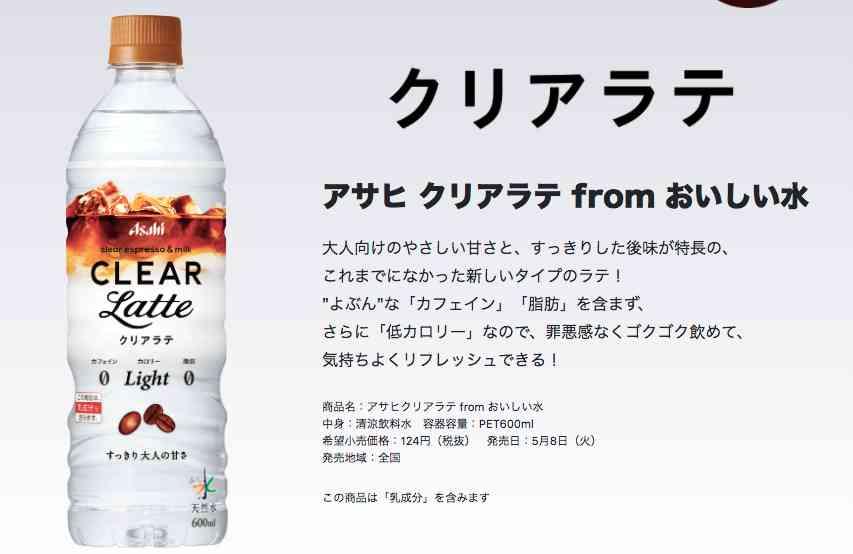 透明な「コカ・コーラ クリア」が登場 新しい驚きを求める日本人のために開発