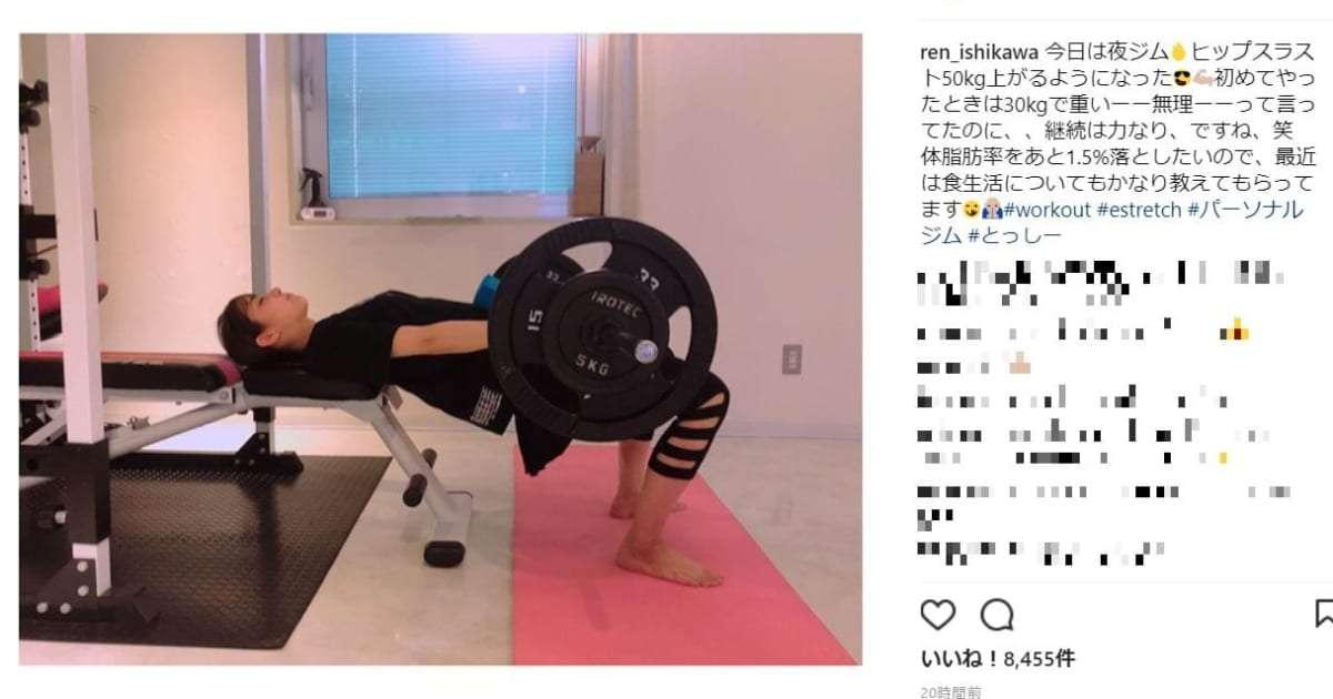 これ以上スタイル良くなるんですか! 石川恋の尻トレ写真に「カッコいい!」 – しらべぇ   気になるアレを大調査ニュース!