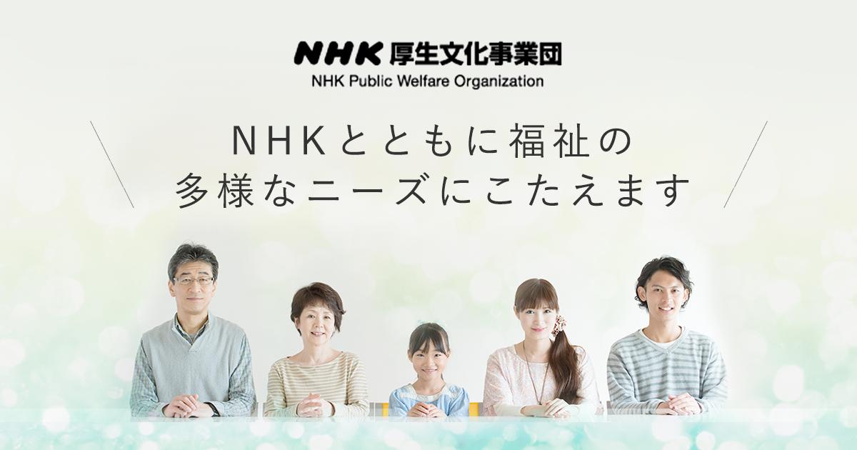 """くまもとCSの会「知ってください、""""ニオイ""""で苦しむ人がいることを」     NHK厚生文化事業団"""