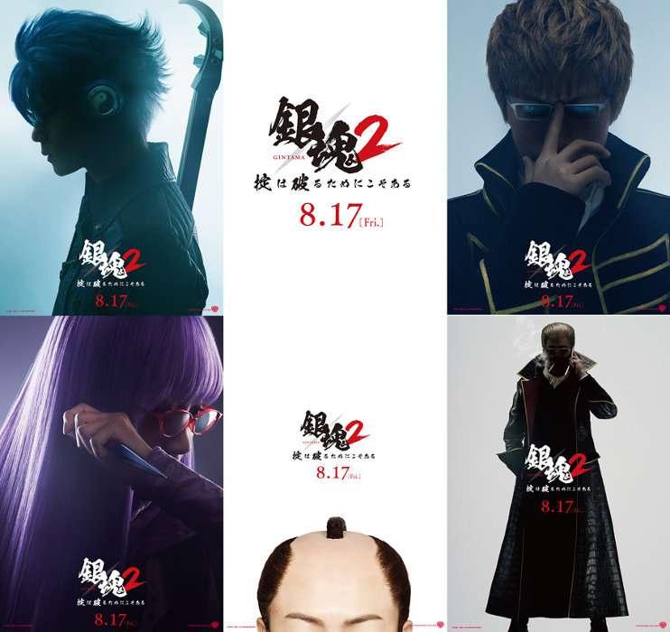 『銀魂2』正式タイトル&原作エピソード発表、新キャラのシルエットも公開 - 映画・映像ニュース : CINRA.NET