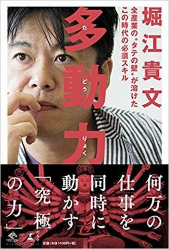 敏腕編集者・箕輪厚介氏、ホリエモンのベストセラーは「本人は1文字も書いていない」