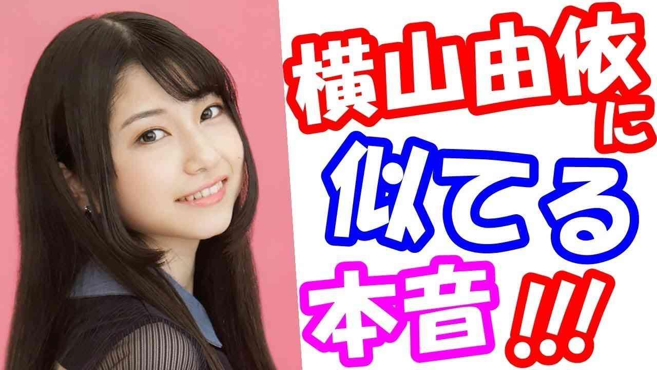 雨宮天 AKB48横山由依に似すぎて、実の親でも区別付かなくなるw「横山さんの写真を私だと思ってて...」似ていると言われる事への本音「おそれ多くて...綺麗な人だなと思ってたから嬉しかった♡///」 - YouTube