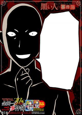 【特報】『金田一37歳の事件簿』①巻通常版&特装版、いよいよ6月15日(金)発売! この発売を記念して「特製 黒い人ポスター」のデータを無料公開します! - イブニング公式サイト - モアイ