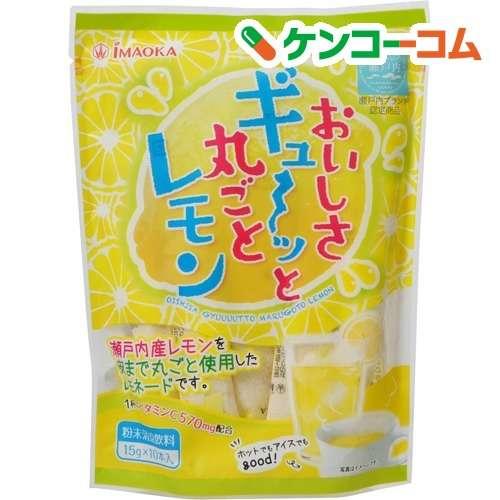 【楽天市場】今岡 おいしさギューッと丸ごとレモン(15g*10本入)【今岡製菓】:ケンコーコム