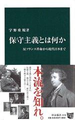 保守主義とは何か - 反フランス革命から現代日本まで - 本と奇妙な煙