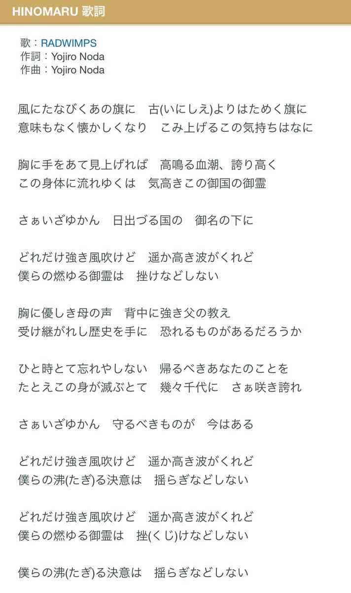 RADWIMPS「HINOMARU」がアマゾンで1位に レビュー欄に愛国コメント殺到「日本人の魂の奥底が揺さぶられるような感動的な歌」