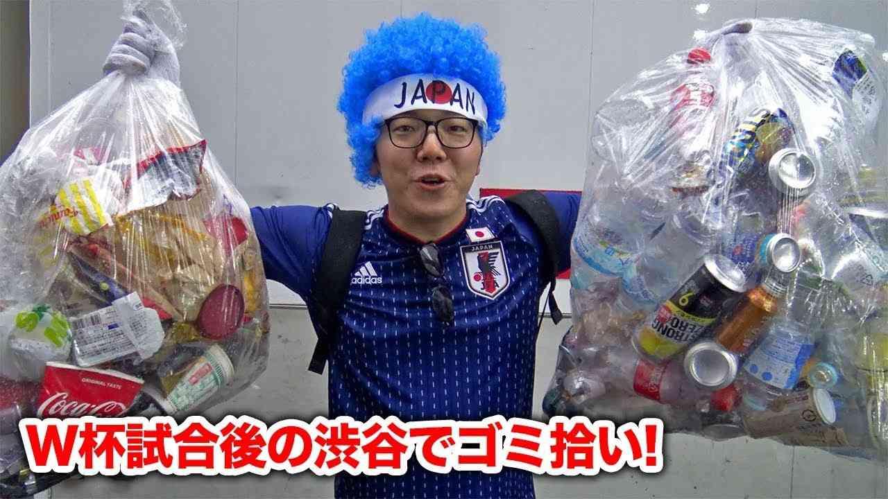 W杯後の渋谷でゴミ拾いしたらゴミの量ヤバかった…【ロシアW杯 日本 vs コロンビア戦】 - YouTube