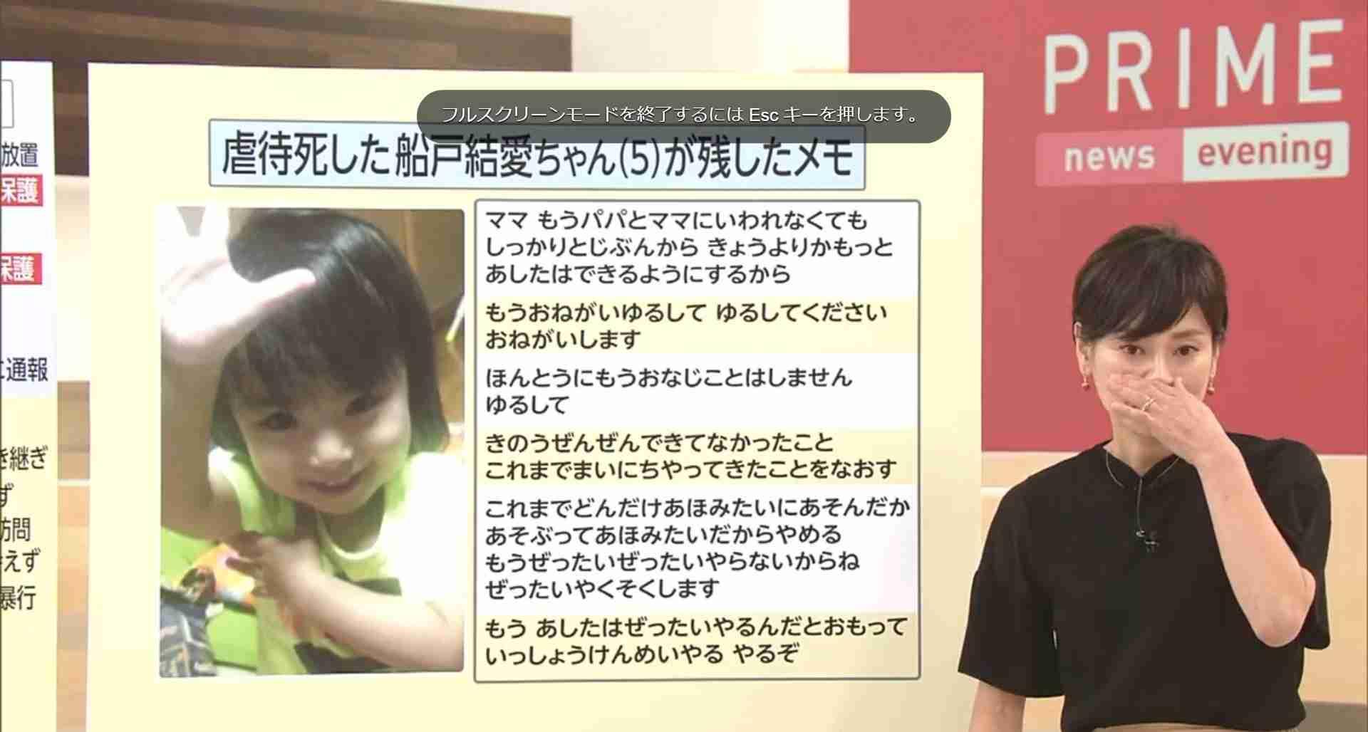 虐待されても「ママゆるして」に島田キャスター思わず涙 結愛ちゃんは救えた命(FNN PRIME) - Yahoo!ニュース
