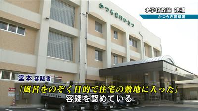 「風呂をのぞくため」小学校教諭の男を逮捕、住居侵入容疑 和歌山