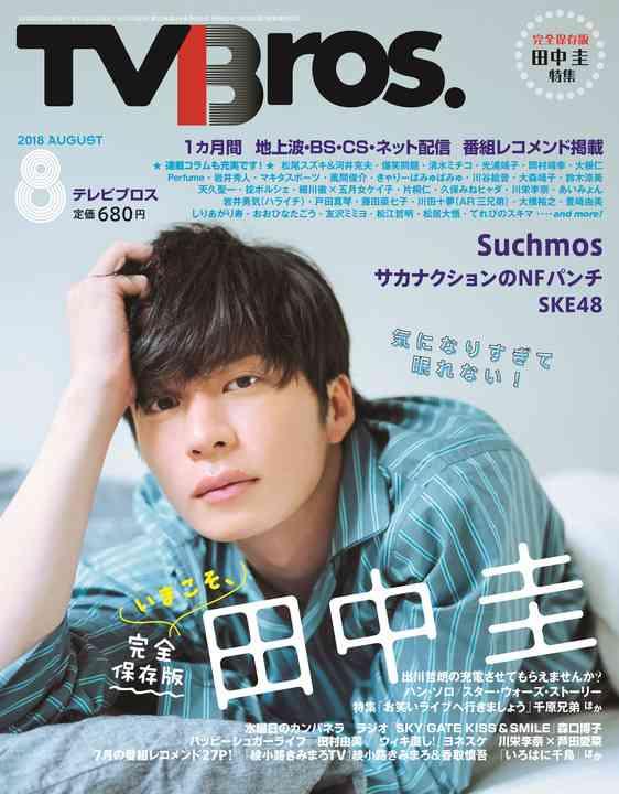 田中圭:「TV Bros.」特集号が異例の発売前増刷 注文殺到で - MANTANWEB(まんたんウェブ)