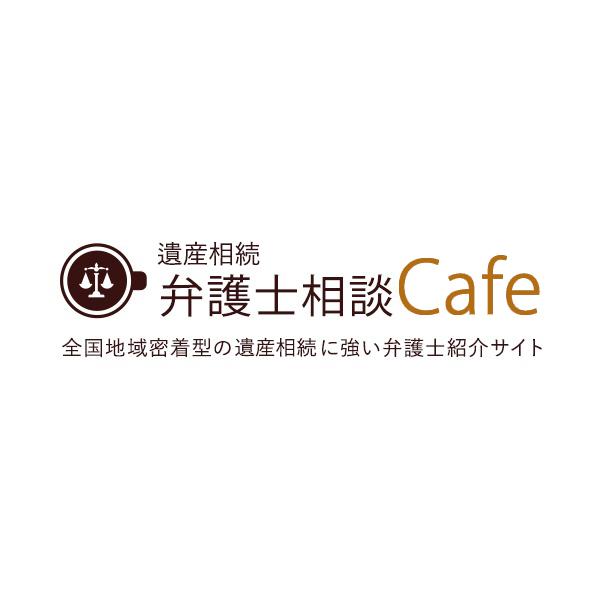 遺産相続 弁護士相談Cafe 【分割協議・遺言書・遺留分・相続放棄】