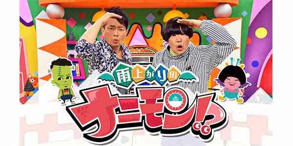 12月28日(木) | 雨上がりのナニモン!? | 関西テレビ放送 カンテレ