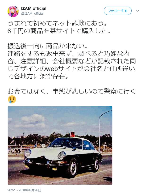 IZAM「警察行く」ネット通販6000円詐欺被害