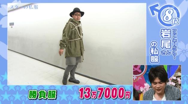 岩尾望 相方・後藤とのコンビ格差でクレーム「完全に日テレのせい」